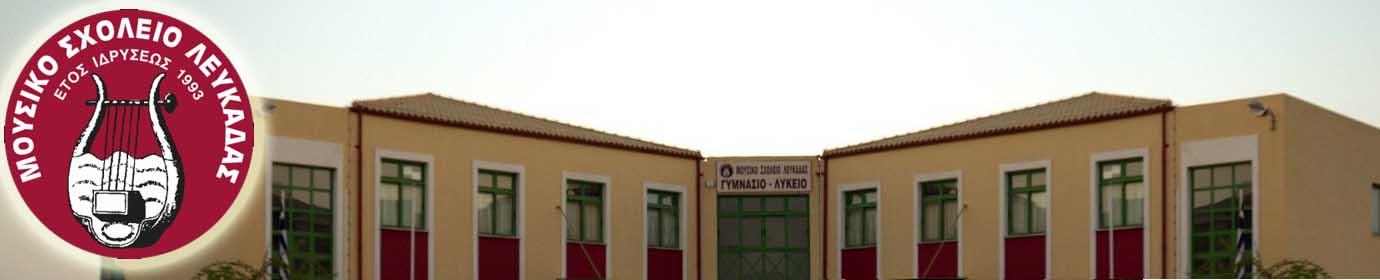 Μουσικό Σχολείο Λευκάδας